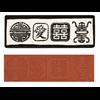 Chinese Symbols Stamp SPO